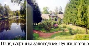 Ландшафтный заповедник Пушкиногорье